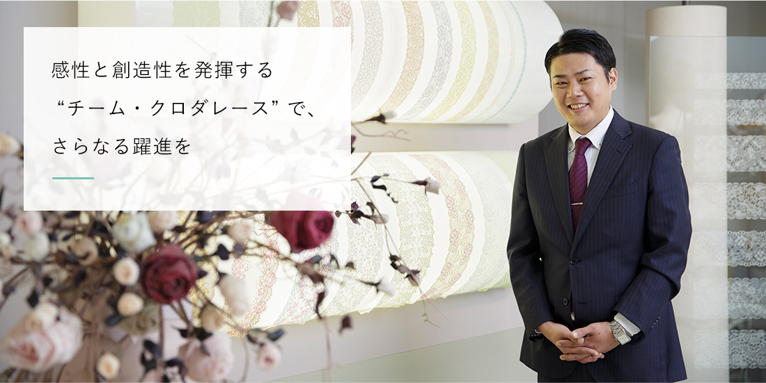 The Kuroda Lace team will carry its sensibility and creativity into the next 50 years